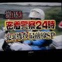 警察24時!警察VS暴走族(youtubeまとめ) logo