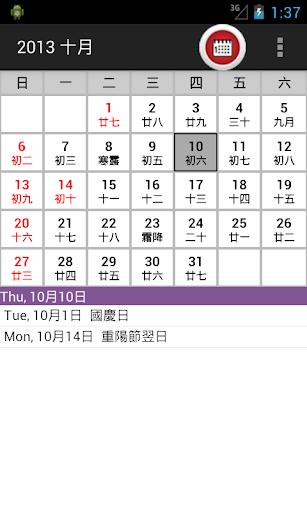 玩免費工具APP|下載HK Holiday Calendar 2017 app不用錢|硬是要APP