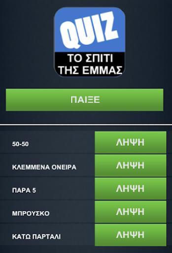 Greek Quiz-Το Σπίτι της Έμμας