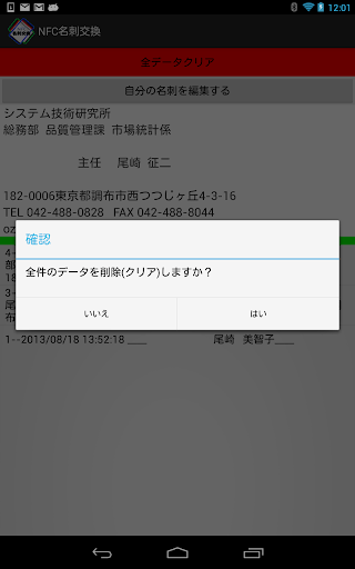 無料工具AppのNFC名刺交換 無料版 (30件まで登録可能)|記事Game