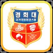 경희대국가대표태권스쿨(별내관)