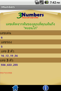 3Numbers  (คำนวณหวย,lottery) - screenshot thumbnail