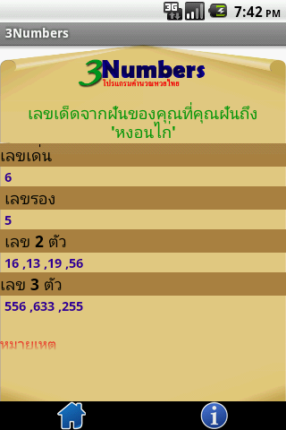 3Numbers  (คำนวณหวย,lottery) - screenshot