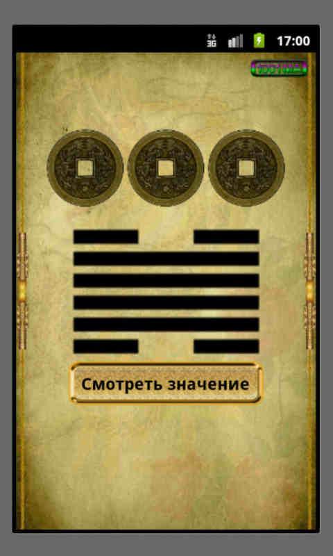Гадание И-Цзин Книга Перемен- screenshot