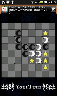 GothReversi- screenshot thumbnail