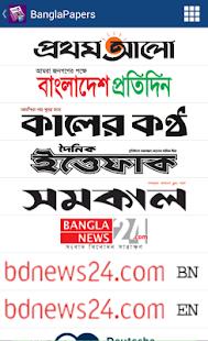 BanglaPapers - screenshot thumbnail