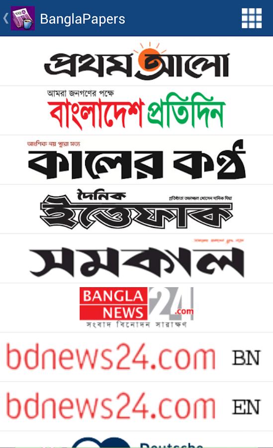 BanglaPapers - screenshot