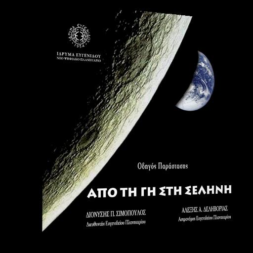 Από τη Γη στη Σελήνη 書籍 App LOGO-APP試玩