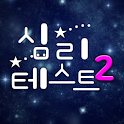 재미로 하는 심리테스트2 logo