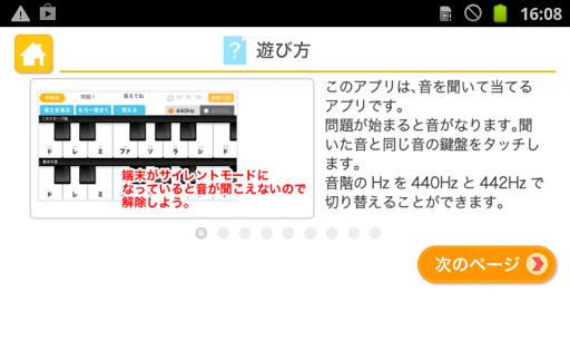 【免費教育App】音感トレーニング(あそんでまなぶ!シリーズ)-APP點子