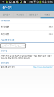Screenshot of 울산버스 Pro