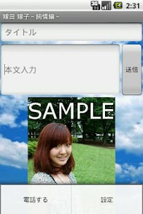 Yome mail Pure heart- screenshot thumbnail