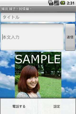 Yome mail Pure heart- screenshot