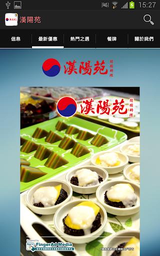 漢陽苑韓國料理
