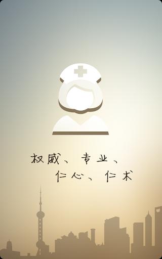 360上海名医