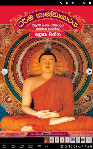 Dhammapada Sinhala Loka -13