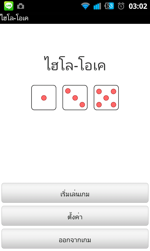 "ไฮโล โอเค (HILO-OK) -5""updated - screenshot"