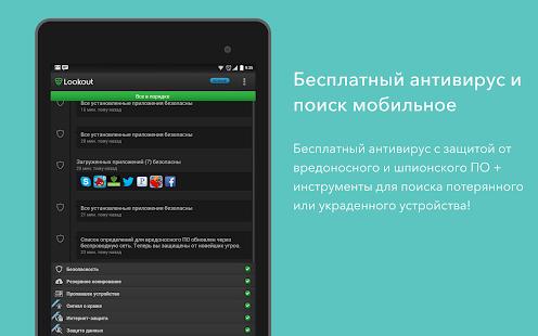 5 приложений, которые помогут найти ваш потерянный Android