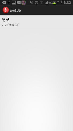 【免費工具App】SpamSms-APP點子