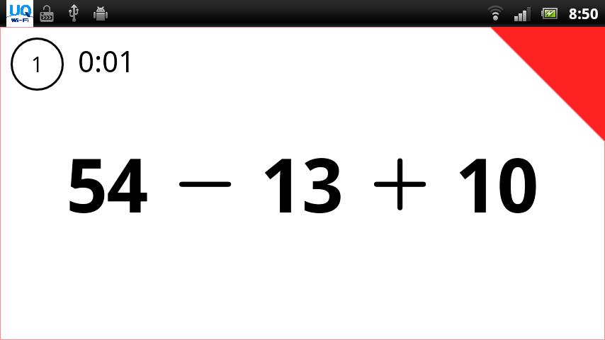 Math Flashcard - screenshot