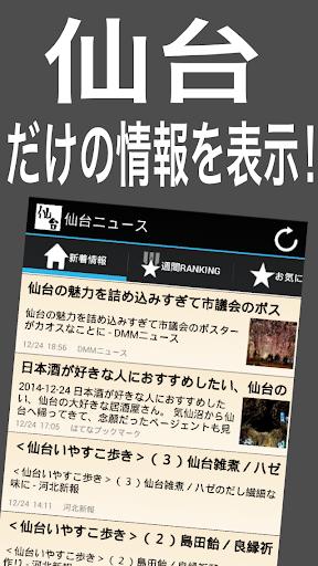 仙台まとめニュース