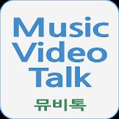 뮤비톡 - (무료음악/무료뮤직비디오감상)