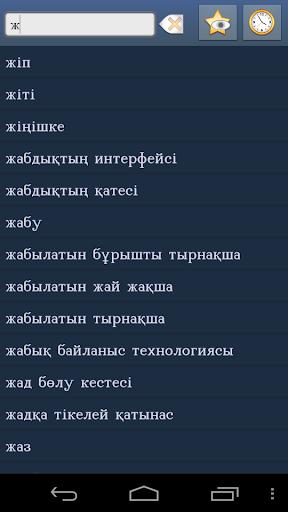Kazakh Lao Dictionary