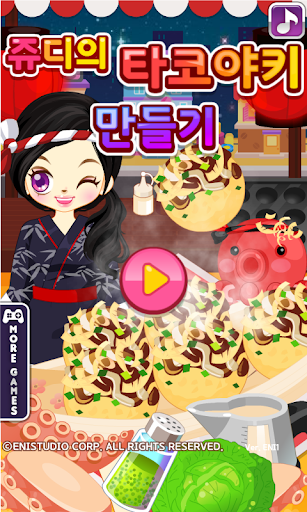쥬디의 타코야키 만들기 - 어린 여자 아이 요리 게임