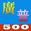 廣普對照500 icon