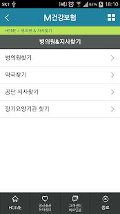 M건강보험 - screenshot thumbnail