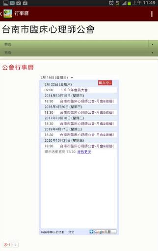 免費下載個人化APP|臺南市臨床心理師公會 app開箱文|APP開箱王