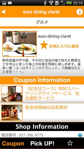 【免費生活App】パリポン!-APP點子