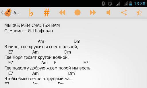 Сборник аккордов