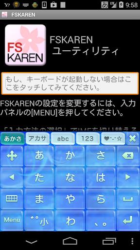 FSKAREN キーボードスキン 【AQUA】
