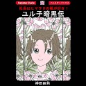 「ユル子暗黒伝」神田森莉:フルカラー4コマ logo