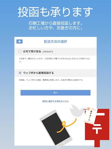 【免費生活App】ウェブポ年賀状2015 - 年賀状のすべてをスマホで簡単に-APP點子