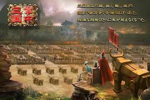 Screenshot of 掌中三国