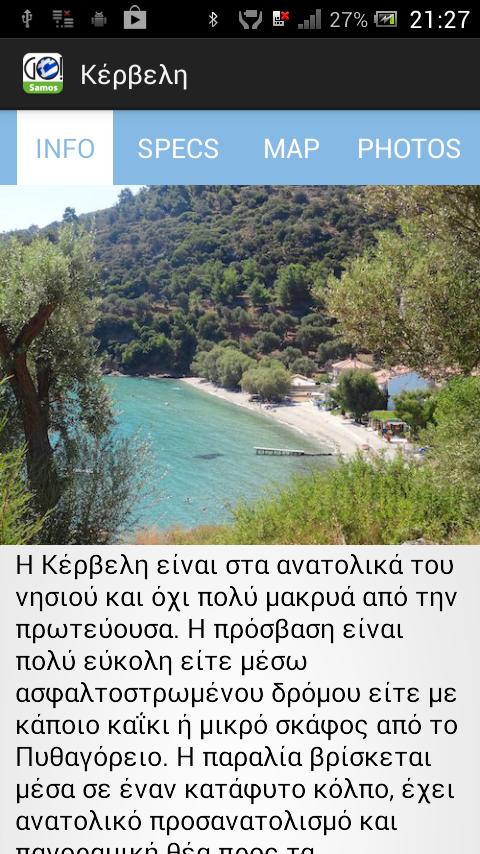 Go! Samos Travel Guide - στιγμιότυπο οθόνης