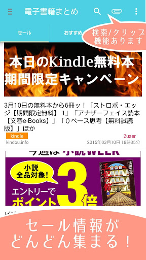 電子書籍セールまとめ[kindle kobo その他対応]