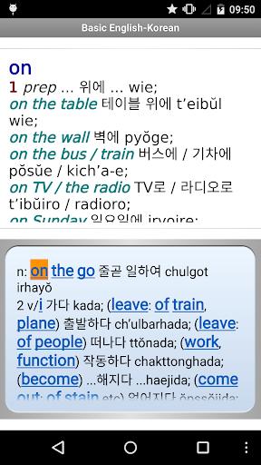 【免費書籍App】Korean<->English  Berlitz-APP點子
