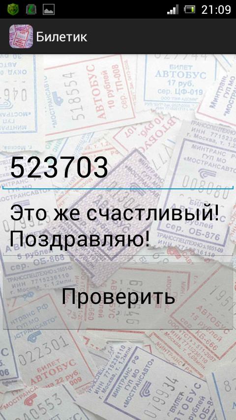 Счастливый билетик - screenshot