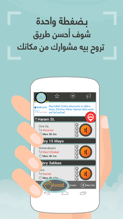‫بيقولك مرور- Bey2ollak Traffic‬‎- screenshot