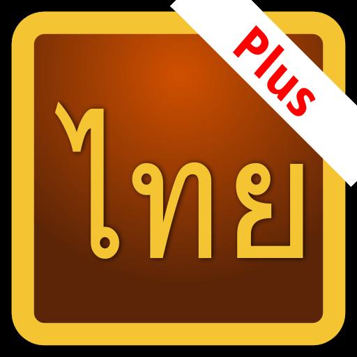 泰語字加 教育 App LOGO-硬是要APP