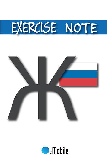 RUSSIA ALPHABET EXERCISE NOTE