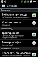 Screenshot of Словарь ЦС