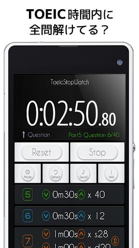 ToeicStopWatch:ストップウォッチ タイマー