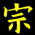 道之宗旨 icon