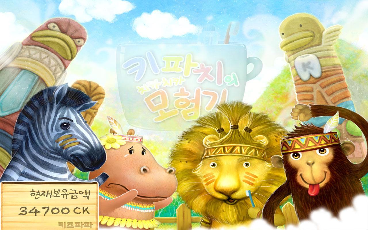 키즈파파 - 키파치 모험 kidspapa- screenshot