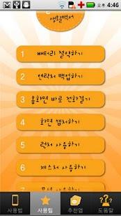 갤럭시S2 생활백서- screenshot thumbnail