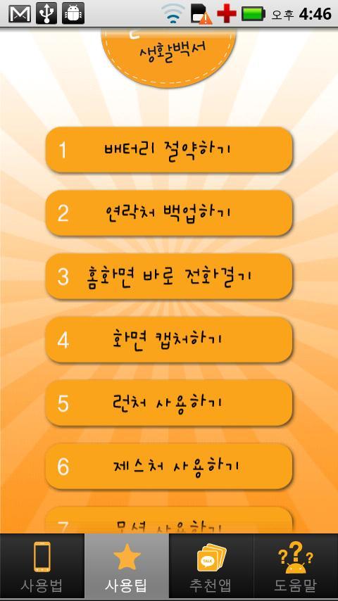 갤럭시S2 생활백서- screenshot